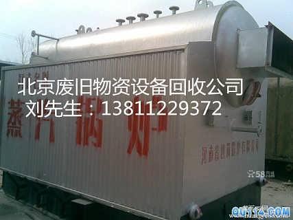 求购北京回收旧燃气锅炉,二手反应釜油罐设备回收收购