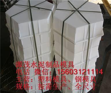 六角实心护坡模具厂家  源茂厂家直销-保定源茂模具制造有限公司