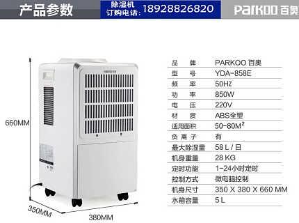 百奥家用抽湿机 YDA-858E-广东百奥电气有限公司