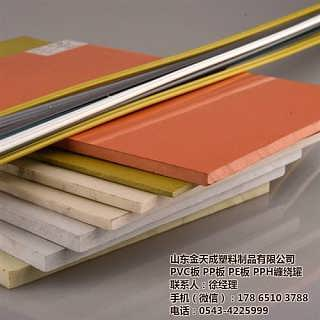 滨州聚氯乙烯板山东金天成质量有保证硬聚氯乙烯板