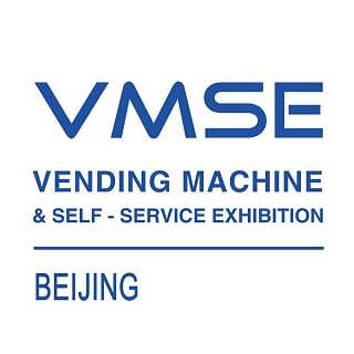 2018北京国际自动售货机及自助服务产品展览会-北京恒辉国际展览有限公司.