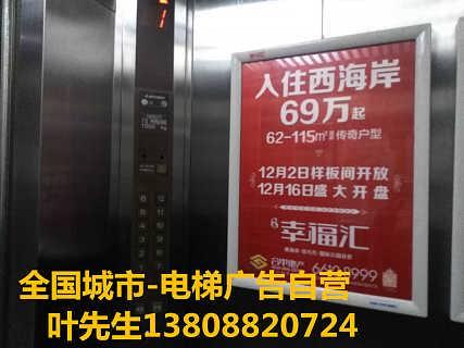 一线城市电梯广告公司联络