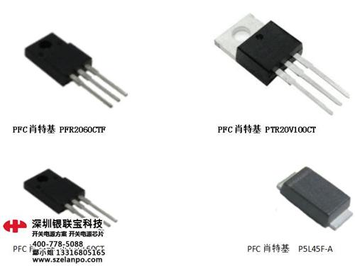 常用肖特基二极管价格深圳肖特基二极管银联宝科技图