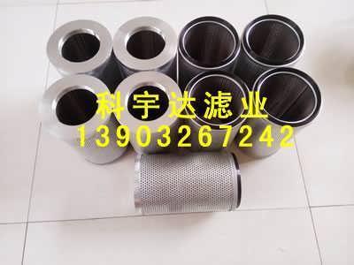 LXY96*339/20(0243)汽轮机滤芯【科宇达】
