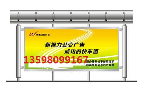 郑州候车亭广告-郑州新视力公交广告有限公司候车亭广告部