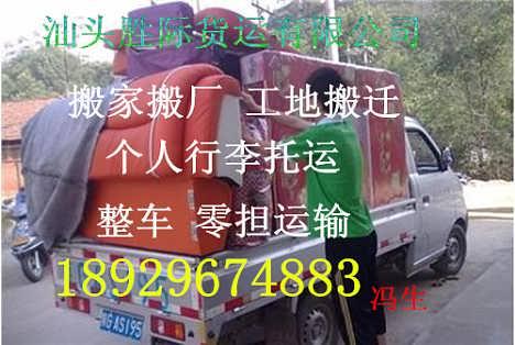 饶平专业到内蒙古赤峰市大货运输+查询报价-汕头市胜际货运有限公司