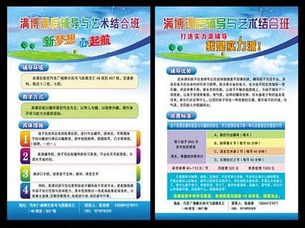 沈阳dm彩页设计印刷沈阳宣传单设计沈阳产品样本设计