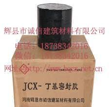 锦诚信JCX-256无臭无味玻璃密封丁基胶
