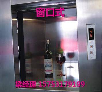 朝阳酒店饭店传菜机 食堂传菜电梯厂家直销
