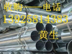 求购镀锌钢管回收,值得信赖,东莞二手钢管回收公司