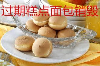 宝山区休闲食品销毁上海市冷冻食品销毁电话