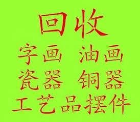 北京红木工艺品回收红木摆件红木佛像回收红木餐桌餐椅