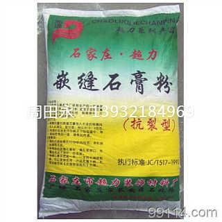 北京嵌缝石膏