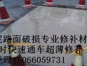 青岛莱西水泥路面修补材料哪家质量过关-山东斯泰普力高新建材有限责任公司业务部