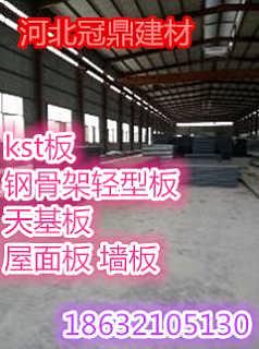 山西运城kst板哪个厂家比较好-河北冠鼎建材有限公司