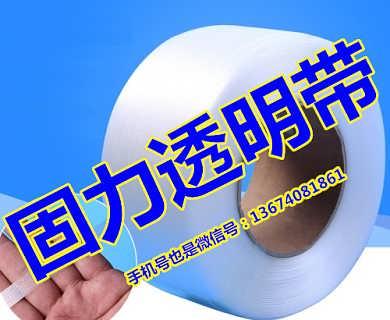 湖南打包带,透明打包带-广东省佛山市顺德区固力打包带厂