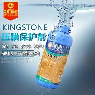 金石特KS-508混凝土压模保护剂-义乌市雅杰建材有限公司