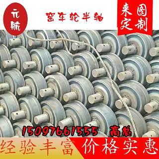 窑车轮,窑车轮厂,元航窑炉设备