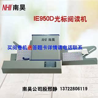 专业 品质保证 那就选择南昊光标阅读机都是-河北南昊信息产业有限公司(总部)