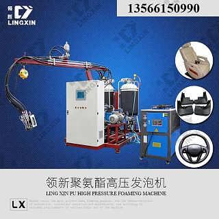 供应领新聚氨酯慢回弹高压发泡机 PU发泡设备-浙江领新机械科技股份有限公司