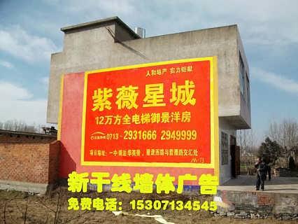 襄樊墙壁广告,鄂州墙体广告制作过程,武汉大型喷绘
