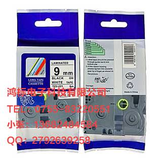 兄弟标签机色带6 9 12mm胶带打印纸-深圳鸿标科技有限公司