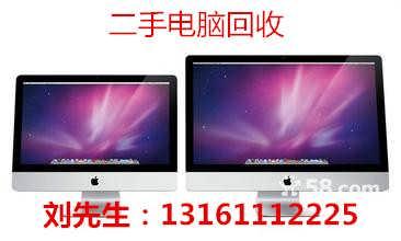 求购北京旧显示器收购,北京海淀朝阳二手电脑回收