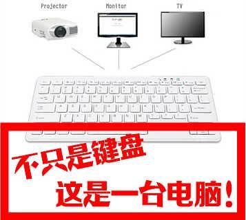 键盘电脑主机一体机-西安集联电子科技有限公司