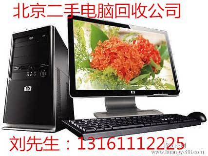 求购北京海淀旧显示器收购,朝阳二手笔记本,电脑收购