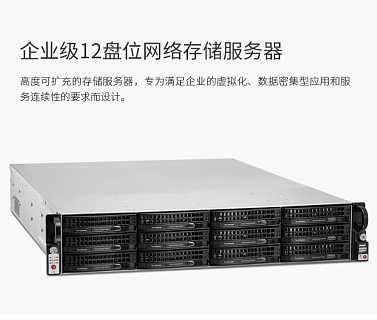 Terramaster铁威马U12-420企业级12盘位nas网络存储服务器