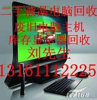 求购北京海淀二手电脑回收,废旧笔记本,显示器收购