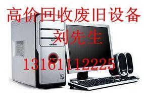求购北京丰台二手旧笔记本电脑回收,二手服务器设备收购