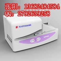 硕方号牌机SP650光缆PVC标牌打印机