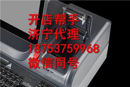 济宁收银机 一体机 系统-济宁市任城区开店帮手商贸中心推广部
