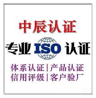 泰州50430认证-南通中辰认证咨询有限公司(认证咨询)