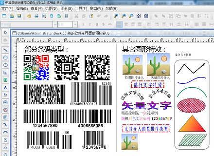 中琅领跑条码打印机编辑软件