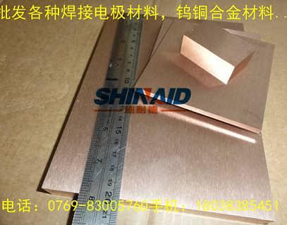 CuW85高精密焊接钨铜板