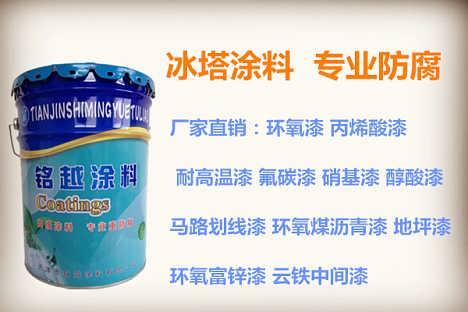 北京丙烯酸工程面漆-北京防腐漆漆价格