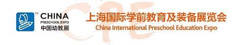 幼教展2018上海国际学前教育及装备展览会-上海赤信展览展示服务有限公司