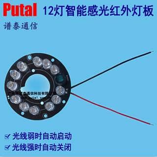 5V 12灯 圆形红外灯板,智能感光,辅助夜视拍照,量大价优