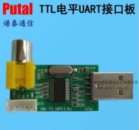 USB转TTL电平串口板