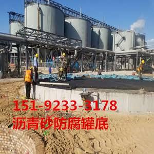 广东广州冷补沥青砂做罐底防腐有一套