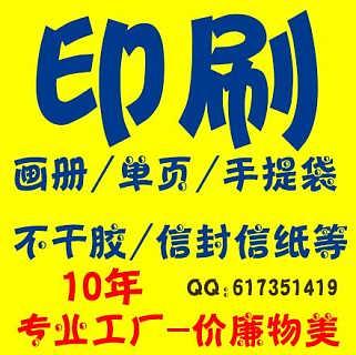 南京印刷厂-南京印刷工厂