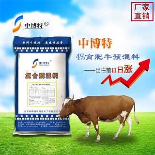 厂家直销肉牛预混料,育肥牛预混料招代理
