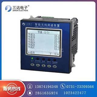 HK-2100无线测温装置