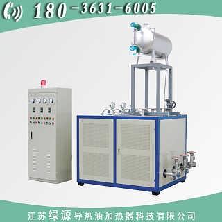 【绿源】厂家直销导热油电加热小型防爆导热油炉