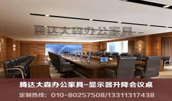多功能视频升降显示器会议桌定制厂家-北京腾达大森家具有限公司