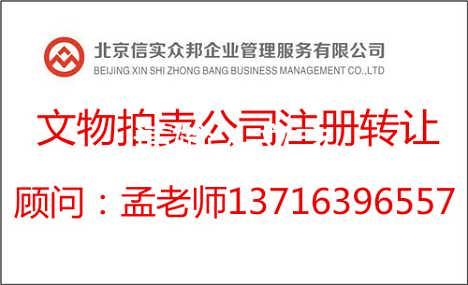 转让注册北京拍卖公司及拍卖资质办理-北京信实众邦企业管理服务有限公司