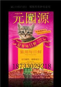 山东消光镀铝宠物猫粮包装袋四边封食品幼犬粮包装袋耐用