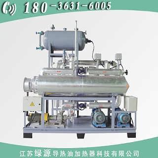 【绿源】厂家直销电加热导热油锅炉